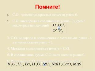 Помните! С.О. элементов простых веществ равна 0. С.О. кислорода в соединениях