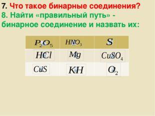 7. Что такое бинарные соединения? 8. Найти «правильный путь» - бинарное соеди