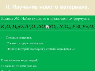 II. Изучение нового материала. Задание №2. Найти сходство в предложенных форм