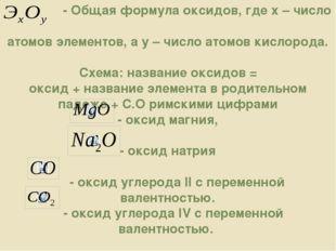 - Общая формула оксидов, где х – число атомов элементов, а у – число атомов