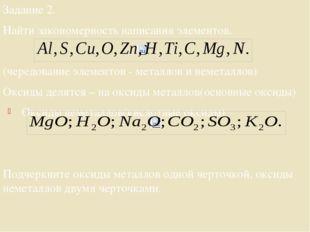 Задание 2. Найти закономерность написания элементов. (чередование элементов -