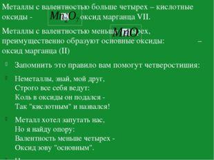 Металлы с валентностью больше четырех – кислотные оксиды - оксид марганца VII