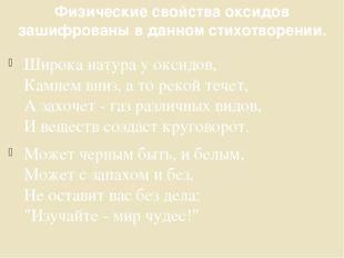Физические свойства оксидов зашифрованы в данном стихотворении. Широка натура