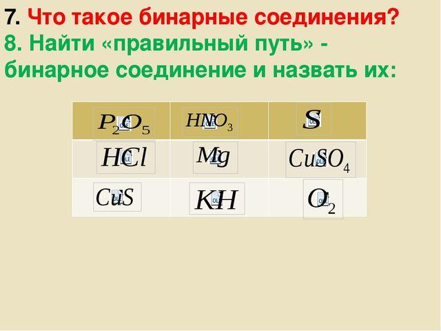 7. Что такое бинарные соединения? 8. Найти «правильный путь» - бинарное соеди...