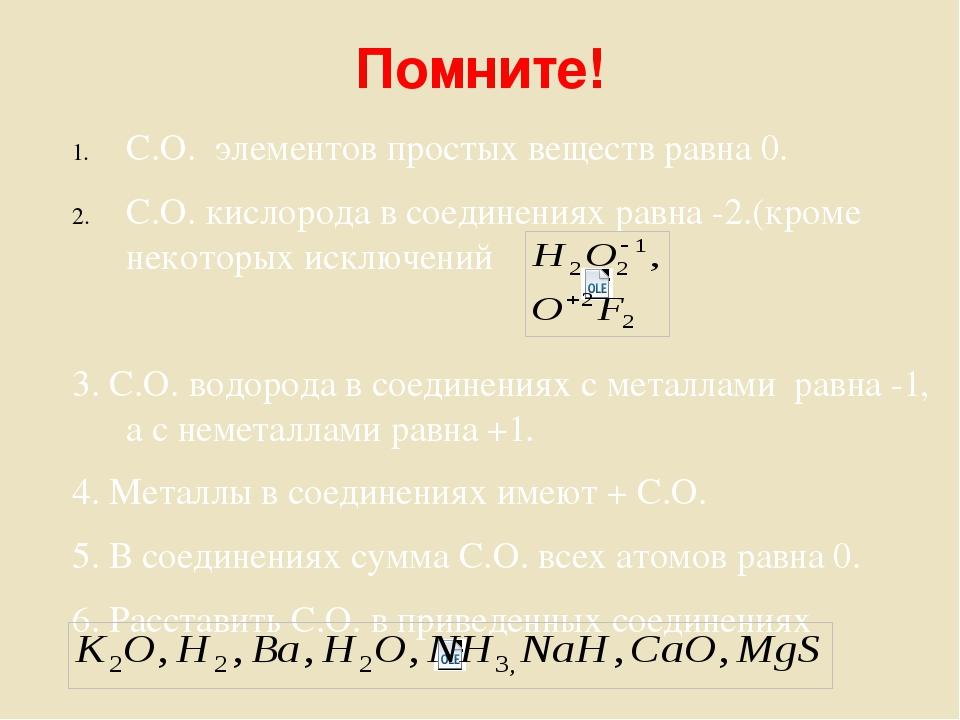 Помните! С.О. элементов простых веществ равна 0. С.О. кислорода в соединениях...