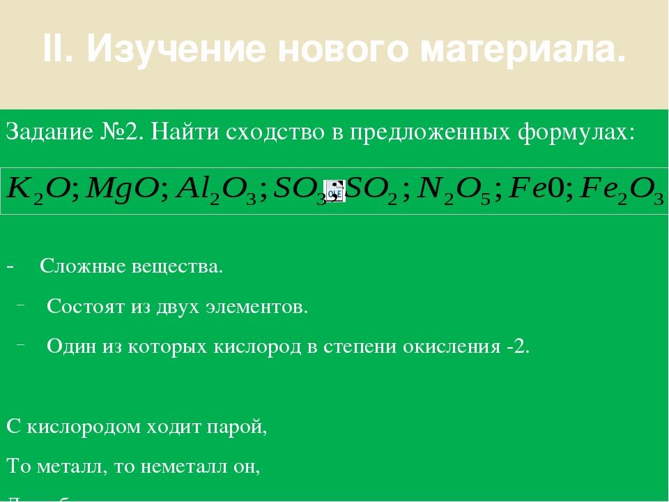 II. Изучение нового материала. Задание №2. Найти сходство в предложенных форм...