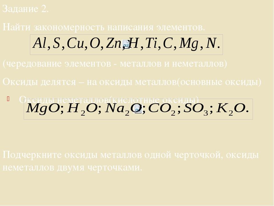 Задание 2. Найти закономерность написания элементов. (чередование элементов -...