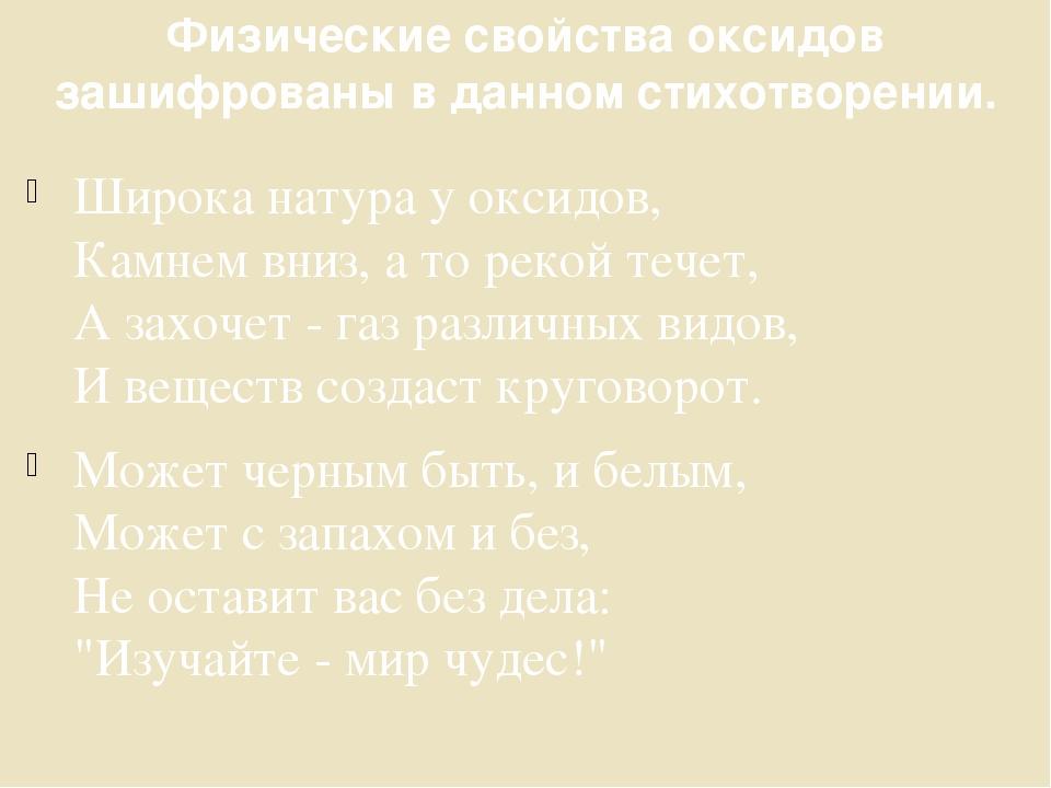 Физические свойства оксидов зашифрованы в данном стихотворении. Широка натура...