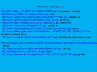 Интернет- ресурсы: http://s53.radikal.ru/i142/0911/6c/8963eb244f5f.jpg- титул