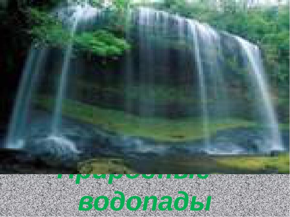 Природные водопады