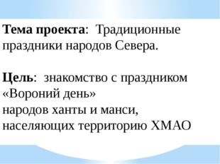 Тема проекта: Традиционные праздники народов Севера. Цель: знакомство с празд