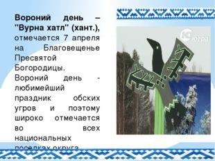 """Вороний день – """"Вурна хатл"""" (хант.), отмечается 7 апреля на Благовещенье Прес"""