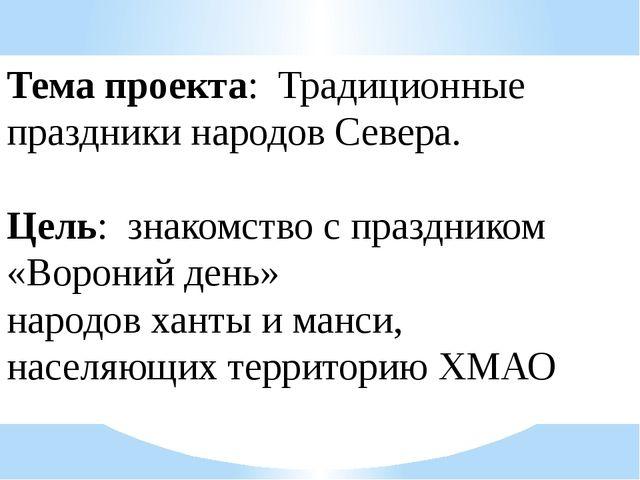 Тема проекта: Традиционные праздники народов Севера. Цель: знакомство с празд...