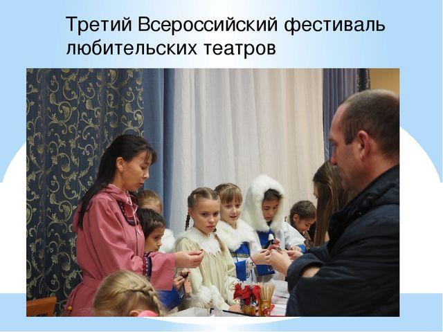 Третий Всероссийский фестиваль любительских театров