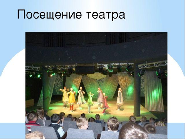 Посещение театра