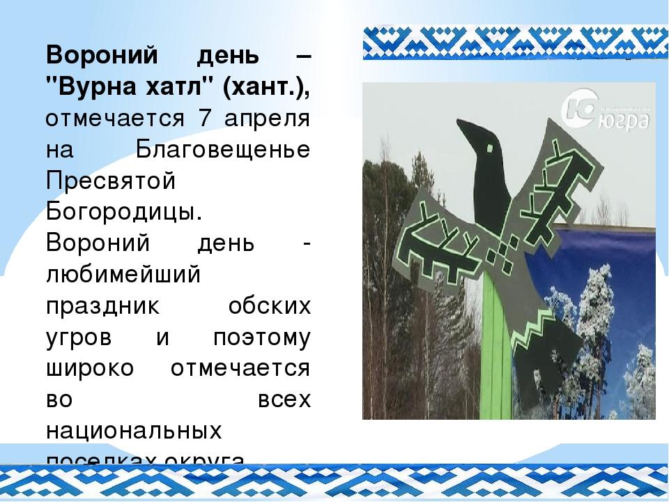 """Вороний день – """"Вурна хатл"""" (хант.), отмечается 7 апреля на Благовещенье Прес..."""