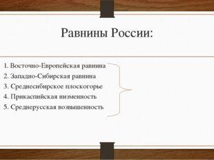 Равнины России: 1. Восточно-Европейская равнина 2. Западно-Сибирская равнина