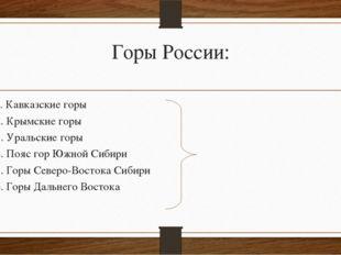 Горы России: 1. Кавказские горы 2. Крымские горы 3. Уральские горы 4. Пояс го