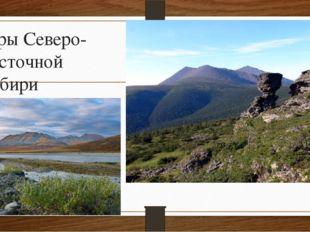 Горы Северо- Восточной Сибири
