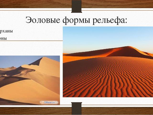 Эоловые формы рельефа: Барханы Дюны