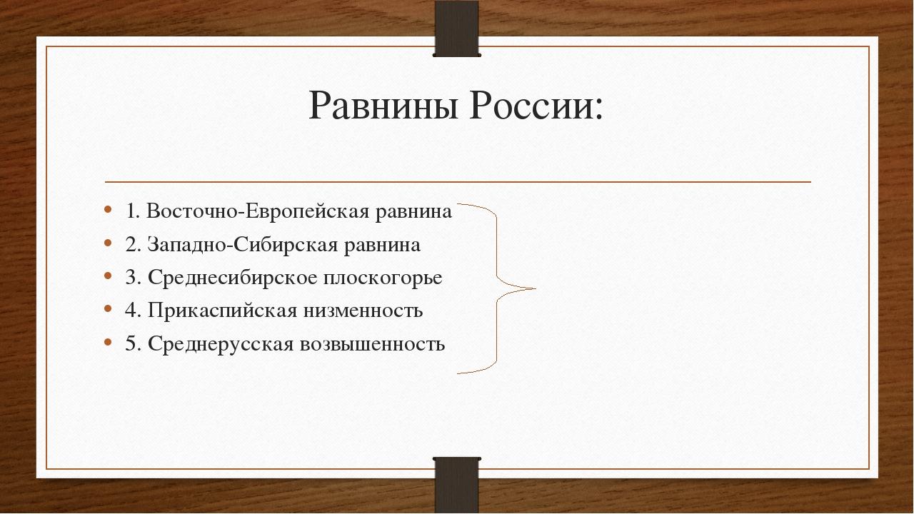 Равнины России: 1. Восточно-Европейская равнина 2. Западно-Сибирская равнина...