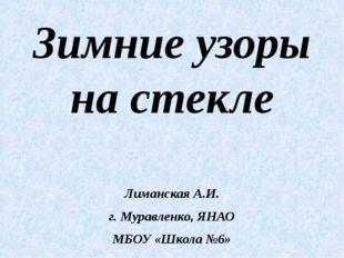 Зимние узоры на стекле Лиманская А.И. г. Муравленко, ЯНАО МБОУ «Школа №6»