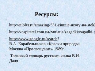 Ресурсы: http://nibler.ru/amazing/531-zimnie-uzory-na-stekle-21-foto.html h