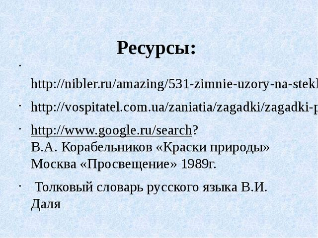 Ресурсы: http://nibler.ru/amazing/531-zimnie-uzory-na-stekle-21-foto.html h...
