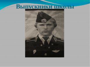 Выпускники школы Алешин Игорь Викторович – летчик. Совершил 23 боевых вылета,