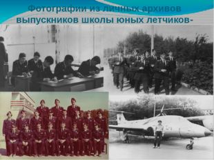 Фотографии из личных архивов выпускников школы юных летчиков-космонавтов