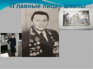 «Главные лица» школы Основатель и первый директор школы юных летчиков-космон