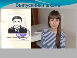 Выпускники школы Попович Вадим Евгеньевич и его дочь Попович Ирина Вадимовна