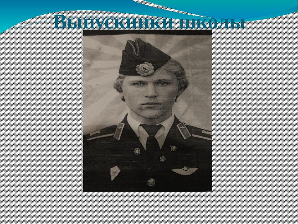 Выпускники школы Алешин Игорь Викторович – летчик. Совершил 23 боевых вылета,...