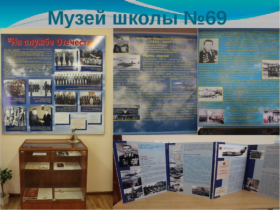 Музей школы №69