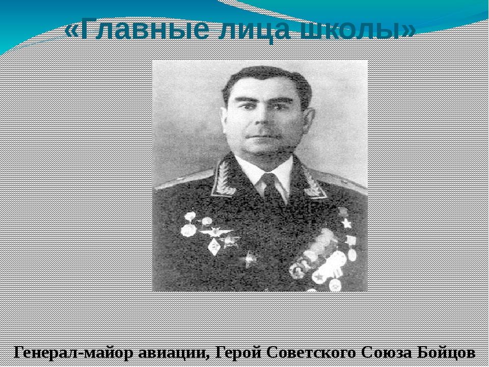 «Главные лица школы» Генерал-майор авиации, Герой Советского Союза Бойцов Арк...