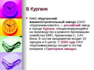 В Кургане ОАО «Курганский машиностроительный завод»(ОАО «Курганмашзавод») —