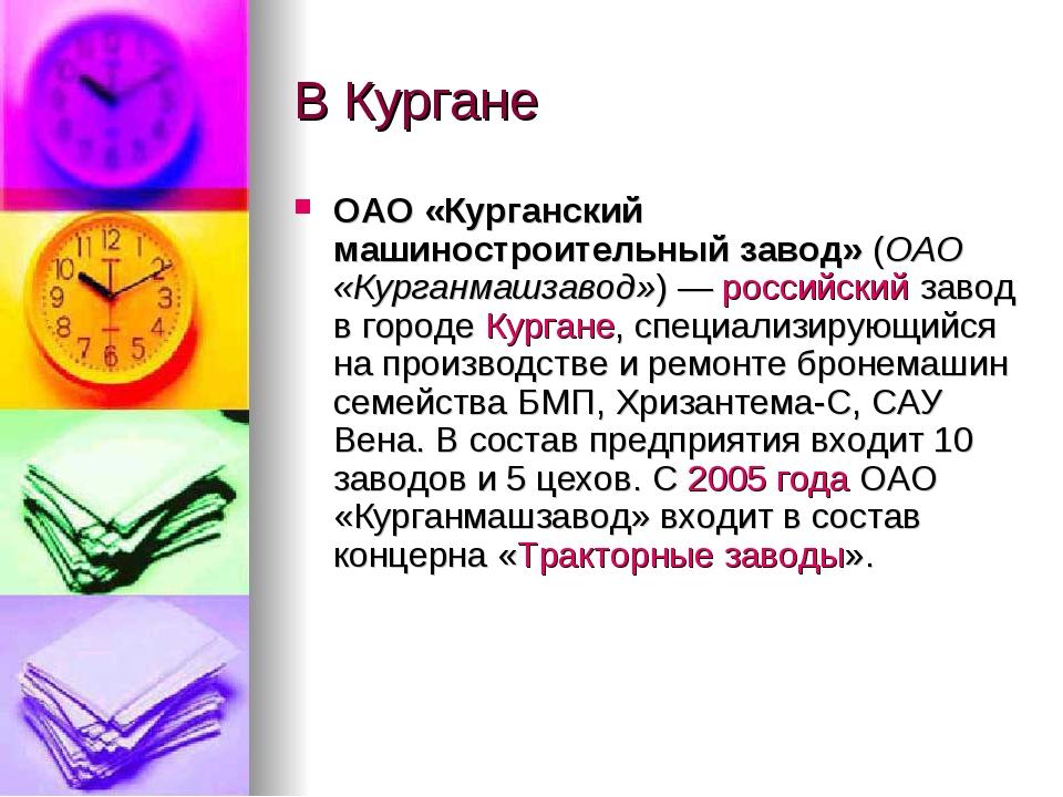 В Кургане ОАО «Курганский машиностроительный завод»(ОАО «Курганмашзавод») —...