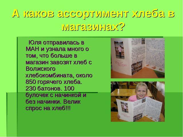 А каков ассортимент хлеба в магазинах? Юля отправилась в МАН и узнала много о...