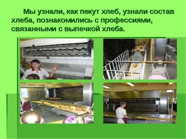 Мы узнали, как пекут хлеб, узнали состав хлеба, познакомились с профессиями,...