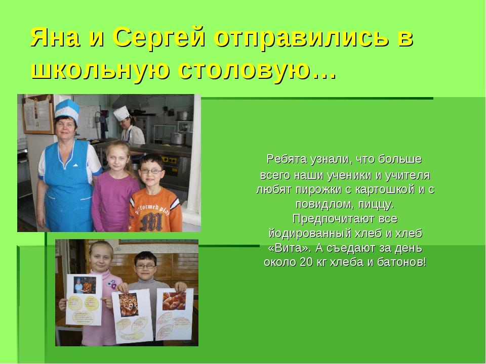 Яна и Сергей отправились в школьную столовую… Ребята узнали, что больше всего...