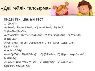 ІІІ-деңгей: Шағын тест  1. (2х+3) 2 A) 4х2+9; B) 4х2-12х+9; C) 4х2+12х+9; D)