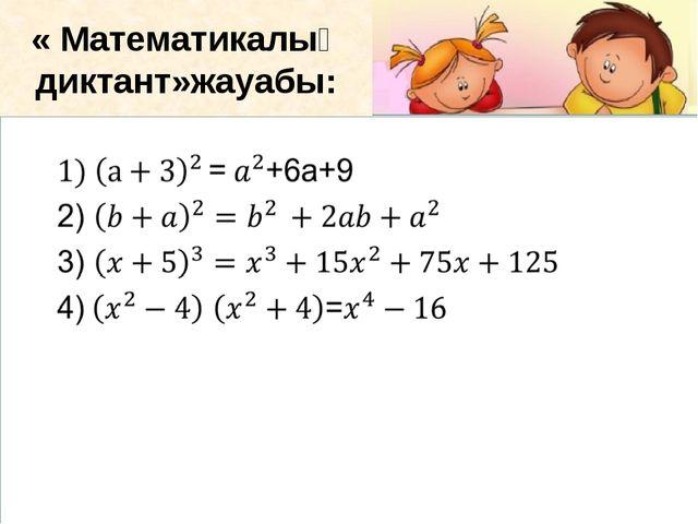 « Математикалық диктант»жауабы: