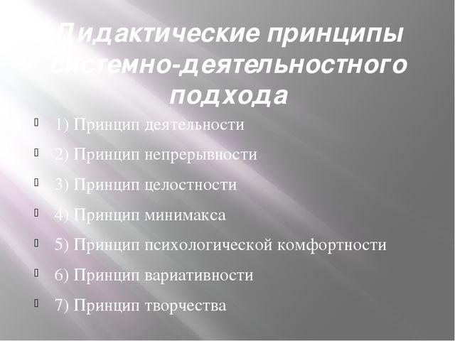 Дидактические принципы системно-деятельностного подхода 1)Принципдеятельнос...