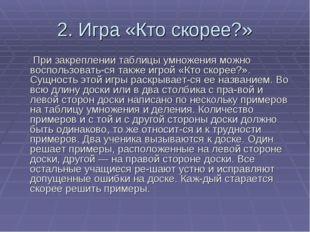 2. Игра «Кто скорее?» При закреплении таблицы умножения можно воспользоватьс