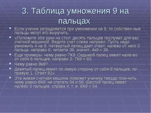 3. Таблица умножения 9 на пальцах Если ученик затрудняется при умножении на 9