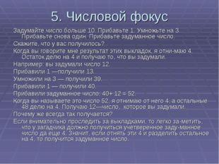 5. Числовой фокус Задумайте число больше 10. Прибавьте 1. Умножьте на 3. Приб
