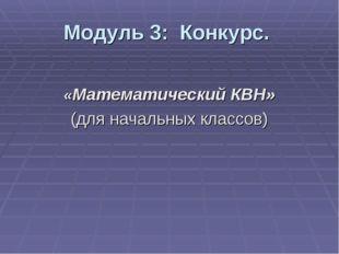 Модуль 3: Конкурс. «Математический КВН» (для начальных классов)