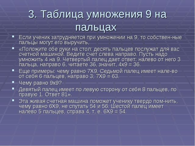 3. Таблица умножения 9 на пальцах Если ученик затрудняется при умножении на 9...