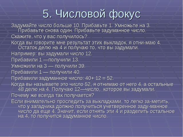 5. Числовой фокус Задумайте число больше 10. Прибавьте 1. Умножьте на 3. Приб...