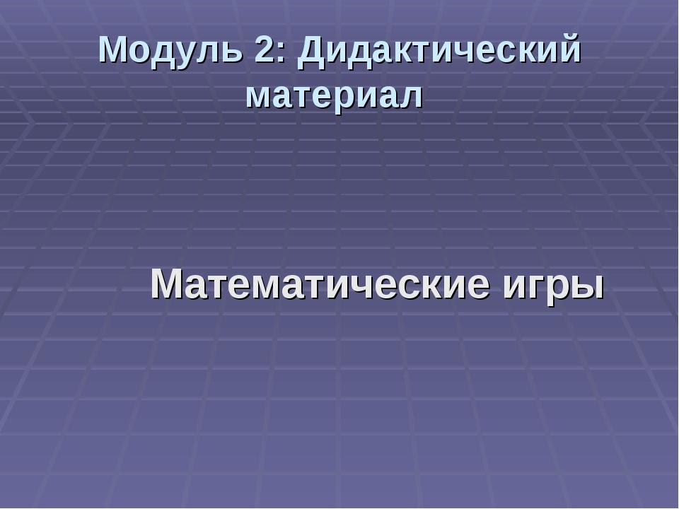 Модуль 2: Дидактический материал Математические игры